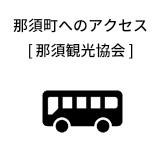 那須町へのアクセス