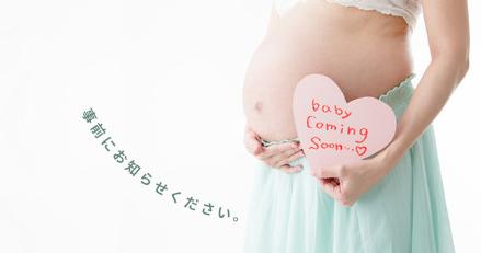 妊娠中の方、健康に心配のあるかたは事前にご相談ください。